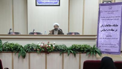 نشست «جایگاه مطالعات زنان در مطالعات اسلامی»برگزار شد