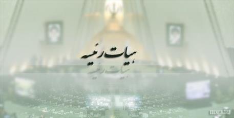 انتخابات هیئت رئیسه مجلس برگزار شد/ لاریجانی رئیس ماند