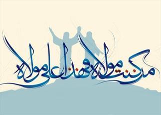 """برگزاری آیین بازسازی غدیر با شعار """"ولایت، محور وحدت اسلام"""" در سراسر کشور"""