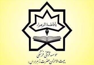 مؤسسه قرآنی که کارش را از روستا آغاز کرد و اکنون ۱۷۰ شعبه دارد/ تربیت ۲ هزار حافظ کل قرآن