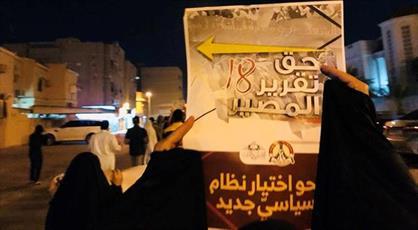 مردم بحرین خواستار تعیین سرنوشت خود شدند