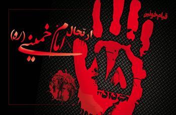 برنامه های راهپیمایی روز قدس، ۱۴ و ۱۵ خرداد در قم اعلام شد