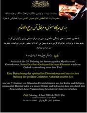 همایشی  بررسی جایگاه معنوی و عرفانی امام خمینی(ره) در برلین برگزار میشود