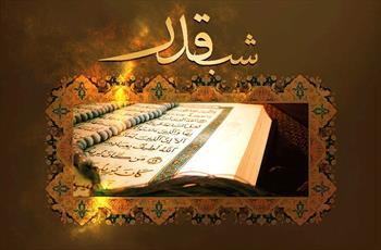 مسلمانان شب قدر را  قدر بدانند