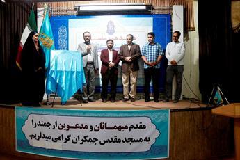 آغاز به کار طرح «خادم رسانهای» مسجد جمکران
