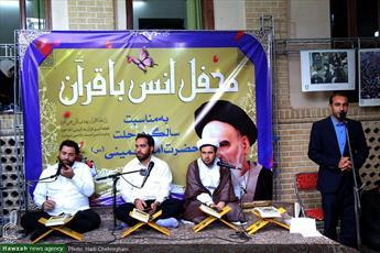 تصاویر/ محفل انس با قرآن در بیت امام خمینی(ره)