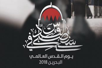 شعار روز قدس مردم بحرین: به زودی در قدس نماز می خوانیم