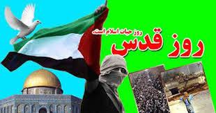روز قدس ترسیم حمایت جهان اسلام از فلسطین است