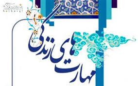 برگزاری دوره آموزشي مهارتهای زندگي برای خانواده طلاب خراسان شمالی