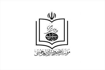عرضه محصولات مؤسسه تنظیم و نشر آثار امام خمینی(ره) به ۲۰ زبان