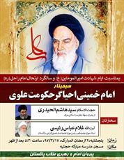سیمنار «امام خمینی احیاگر حکومت علوی» در قم برگزار میشود
