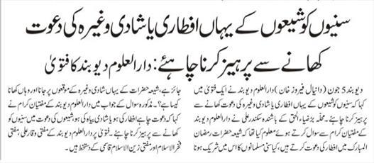 دارالعلوم هند فتوای ضد شیعی صادر کرد
