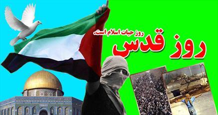 شرکت در راهپیمایی روز قدس حرکتی عبادی سیاسی است