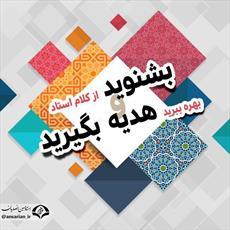 مسابقه فرهنگی « ماه من» برگزار می شود