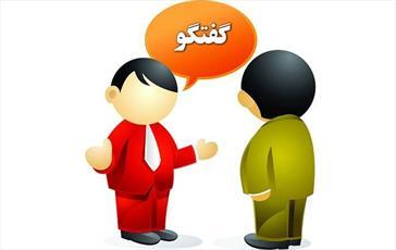 چگونه با دیگران زیبا سخن بگوییم؟
