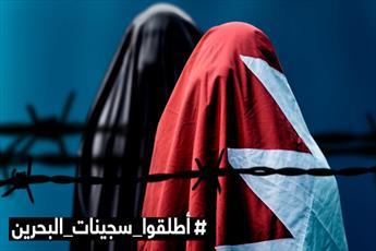 دو بانوی جوان ربوده شده بحرینی همچنان سرنوشت مبهمی دارند