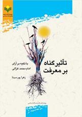 تاثیر گناه بر معرفت (با تکیه بر آرای امام محمد غزالی) منتشر شد