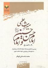 کتاب «میراث علمی امام حسن و امام حسین (ع)» منتشر شد