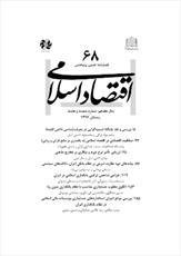 فصلنامه اقتصاد اسلامی در پله شصت و هشت