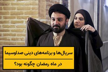 سریال ها و برنامه های دینی صداوسیما در ماه رمضان چگونه بود؟