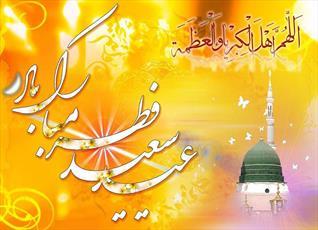 روز عید فطر روز شرف ،  زینت و کرامت  است