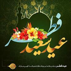 اجتماع مسلمین در عید فطر ضمانت حفظ ارزش هاست