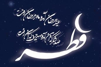 تولیت مدرسه علمیه شهرستان بویین زهرا : عید فطر یک ماه سازندگی و معراج انسانی است