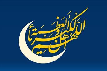 تبریک دفتر عقیدتی سیاسی فرماندهی کل قوا بهمناسبت عید سعید فطر