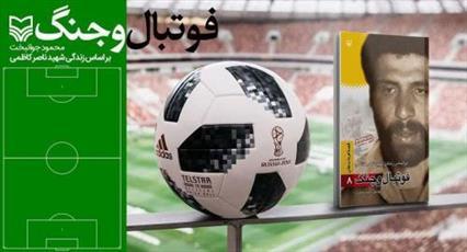 کتاب«فوتبال هم مثل جنگیدن است» منتشر شد