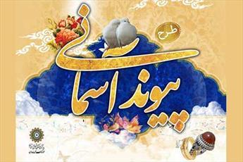 همایش پیوند آسمانی در شهر کرمان برگزار میشود