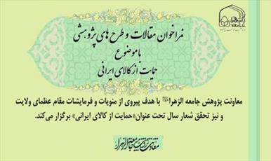 فراخوان مقالات و طرحهای پژوهشی «حمایت از کالای ایرانی» اعلام شد