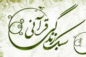 ترویج سبک زندگی اسلامی نیاز جدی جامعه امروز است