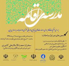 دور جدید گفتگوهای ملی الگوی پیشرفت اسلامی  برگزار می شود
