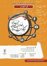 فراخوان چهارمین جشنواره تجلیل از خبرنگاران برتر رسانه ها