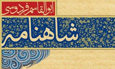 نشست «خوانش متون کهن ادبیات فارسی»  برگزار شد