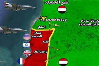 فرودگاه حدیده در دست انصارالله است/ محور پشتیبانی متجاوزان قطع شد