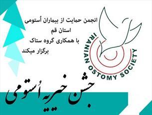 انجمن های خیریه تقویت شوند/ حمایت دفتر امور اجتماعی و فرهنگی از انجمن بیمارن اُستومی