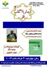 حضور حجت الاسلام یعقوب نژاد در فروشگاه نشر پژوهشگاه علوم و فرهنگ اسلامی