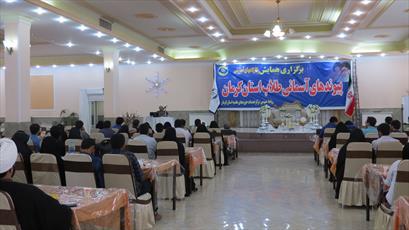 همایش پیوند آسمانی در کرمان برگزار شد