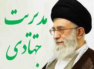 ایستادگی در برابر  دشمن نیازمند  تفکر انقلابی و مدیریت جهادی است