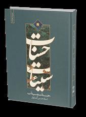 عنصر مردانگی و جوانمردی در بیان امام حسن مجتبی(ع)