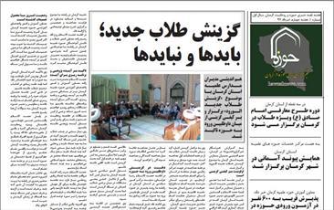 اولین شماره هفته نامه خبری «خبرگزاری حوزه در کرمان» منتشر شد
