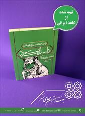 انتشار نخستین کتاب با کاغذ ایرانی در آستان قدس رضوی