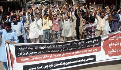 راهپیمایی محکومیت سالروز تخریب بقیع در سراسر پاکستان برگزار شد+ تصاویر