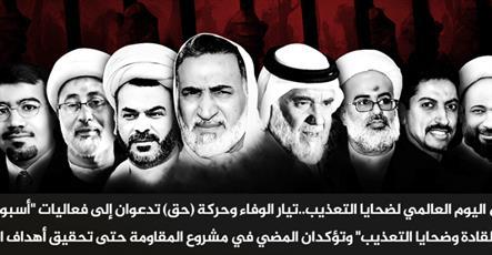 مردم و احزاب بحرین با زندانیان انقلابی خود اعلام همبستگی میکنند