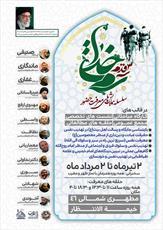 همایش «سه قدم سمت خدا» در مشهد برگزار می شود