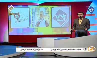فیلم/ پیگیری گزارش خبرگزاری حوزه درباره مدارس علمیه کرمان در شبکه قرآن