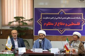 تصاویر/ سلسله نشست های تمدن اسلامی؛ راهبرد مقاومت با موضوع «فلسطین و دفاع از مظلوم»