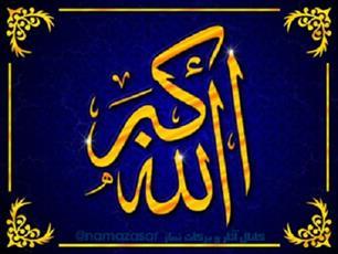 شخص لال چگونه باید تکبیر نماز را بیان کند؟
