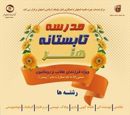 استعدادیابی «یاوران هنری تبلیغات دینی» در اصفهان